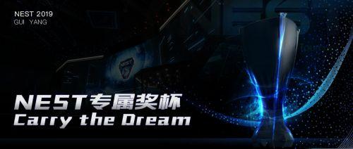 NEST专属奖杯!Carry the Dream!