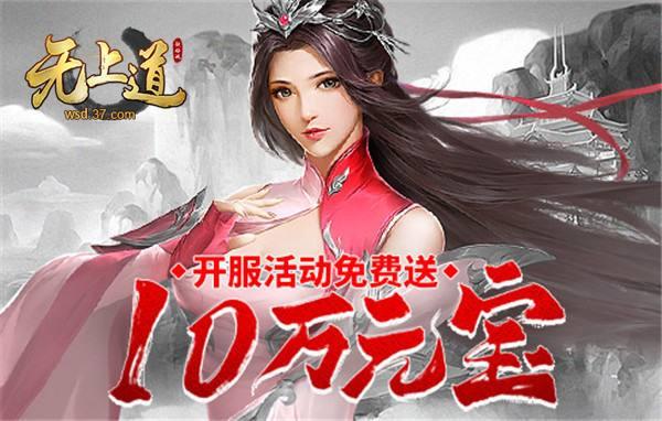 东方仙侠网游 37《无上道》今日震撼公测