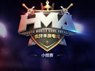 虎牙HMA: 皇室战争小组赛结束 8位选手将对冠军展开争夺