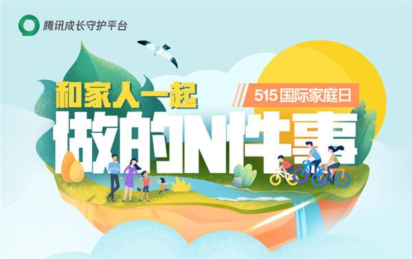 515国际家庭日 和李易峰,闫妮,赖冠霖,王博文一起晒晒幸福值吧!