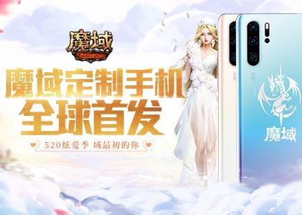 """《魔域》定制手机宣传片惊艳发布! 520宠爱一生""""域""""见最初的你"""