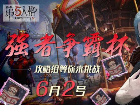《第五人格》攻略组单挑王挑战赛!6月2日开战!