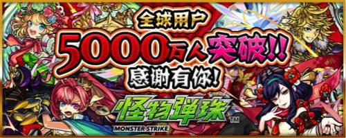 《怪物弹珠》全球下载量突破5000万!