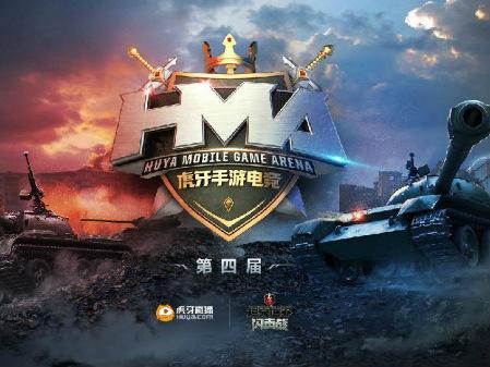 虎牙HMA:坦克世界闪击战小组赛第四日 ICFC表现抢眼
