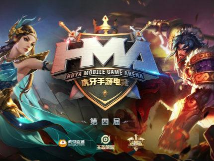 虎牙HMA:王者荣耀淘汰赛激战再起 八强战队展开冠军争夺