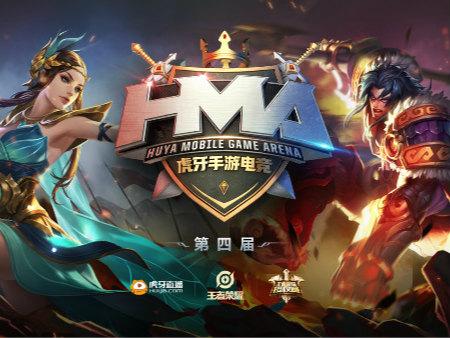 虎牙HMA:王者荣耀淘汰赛首战 91国服携手CX共同晋级半决赛