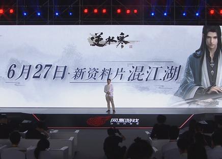 """逆水寒周年资料片定档 6月27日一起""""混江湖"""""""