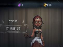 第五人格求生者咒术师实战技巧及手机模拟大师运行攻略