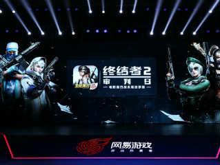 《终结者2》创新永不止步 520发布会公布后续计划