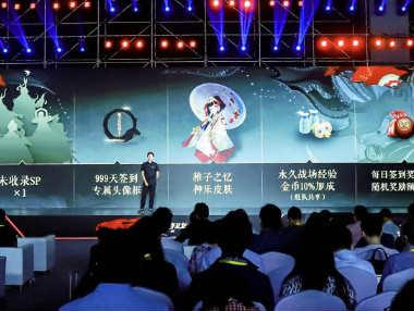百态阴阳,尽在平安 《阴阳师》520网易游戏发布会情报公开
