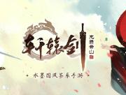 心然倾情献唱,《轩辕剑龙舞云山》主题曲首曝!