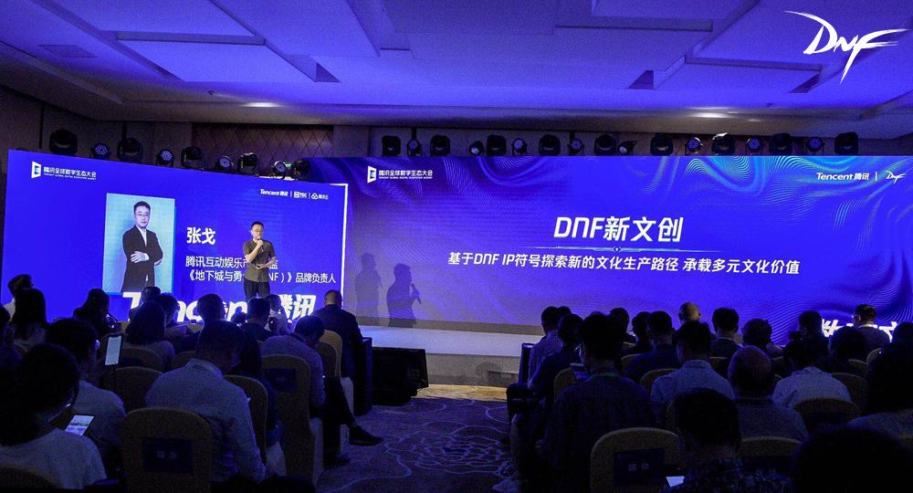 腾讯全球数字生态大会开幕 DNF发布重磅版本内容