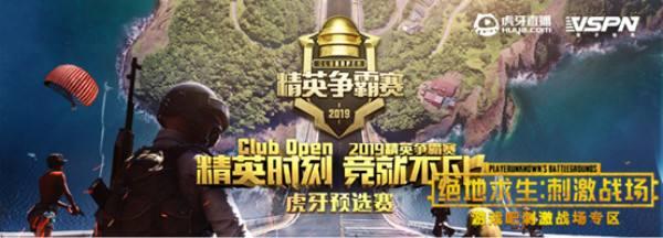 Club Open2019:精英争霸赛开战在即 虎牙旗下战队蓄势待发