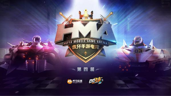 虎牙HMA :QQ飞车上半赛区淘汰赛落幕 月球表面等四名选手晋级