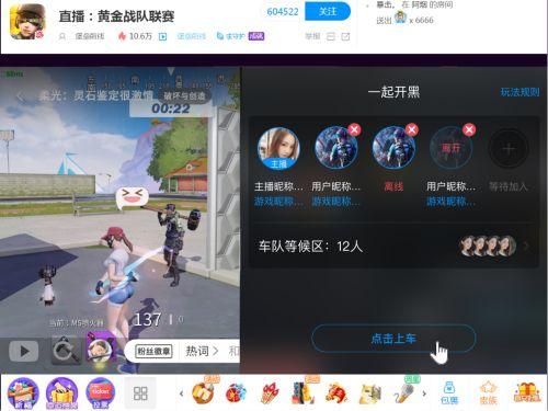 堡垒前线手游x网易CC直播的深度合作,直播+游戏的新合作模式探索