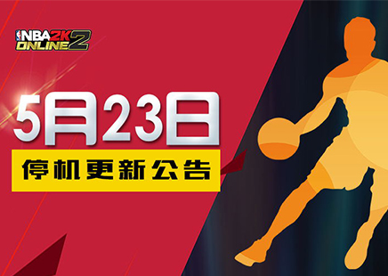 NBA2KOL2新赛季即将来临