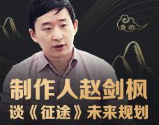 制作人赵剑枫谈《征途》未来规划