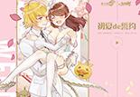 甜蜜vs热烈 龙之谷初夏的誓约新版本上线