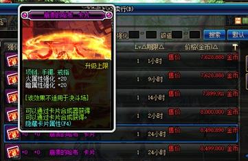 DNF剑鬼快速成型攻略  剑影速度打造旋涡C