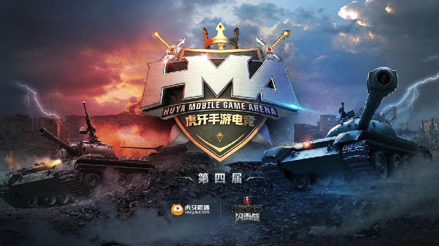 虎牙HMA:八强集结完毕!坦克世界闪击战淘汰赛一触即发