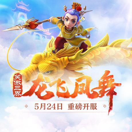 """龙凤呈祥!《梦幻西游》电脑版5月新服""""龙飞凤舞""""惊艳来袭"""