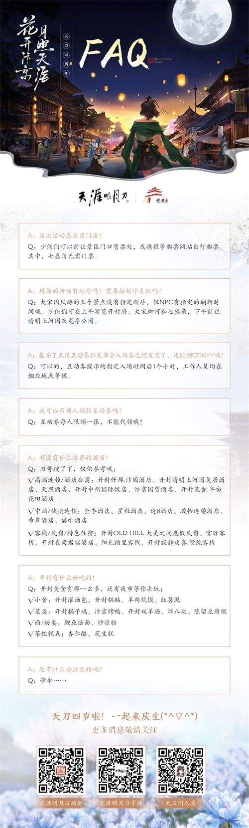 天刀开封线下盛典详情首曝!一河五景、趣味互动!