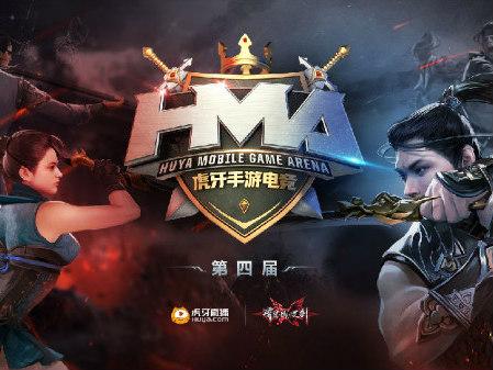 虎牙HMA:流星蝴蝶剑淘汰赛首日 叶叁伍、叶何之晋级四强