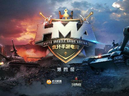 虎牙HMA:坦克世界闪击战淘汰赛开打 TOP连获两胜笑傲群雄