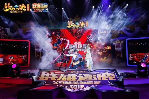 冠军加冕!《梦幻西游》电脑版2019群雄逐鹿精英争霸赛重庆站第二日赛况报道