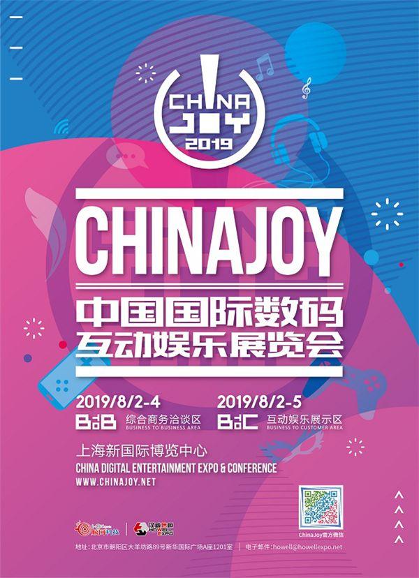 万代南梦宫亚洲有限公司(※株式会社BANDAI SPIRITS)确认参展2019ChinaJoy!