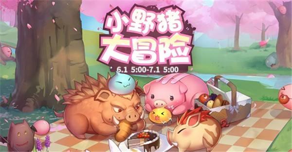 仙境传说RO手游六月寻宝大冒险,小野猪童心回归