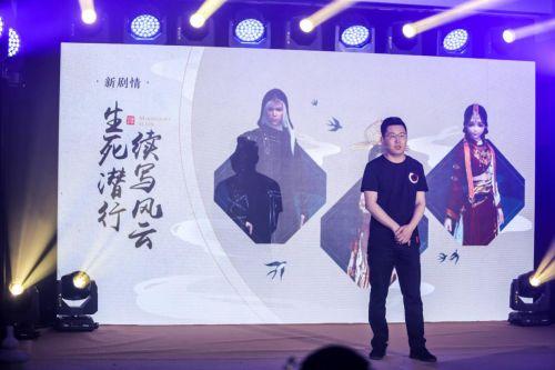 《天涯明月刀》四周年庆典发布会策划群访爆料