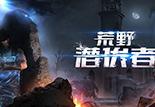《荒野潛伏者》EA延期 版本新內容搶鮮看