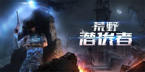 《荒野潜伏者》EA延期 版本新内容抢鲜看