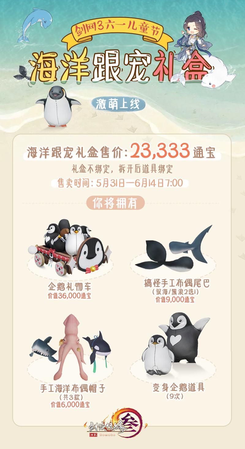 儿童节趣味大礼盒今日上线 一大波海洋萌物心动来袭
