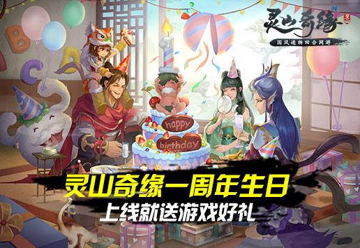 灵山奇缘一周年生日 上线就送游戏好礼