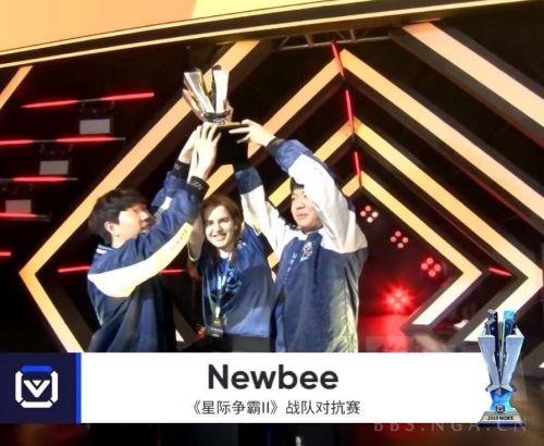 2019网易Next春季战队赛Newbee星际2勇夺冠军