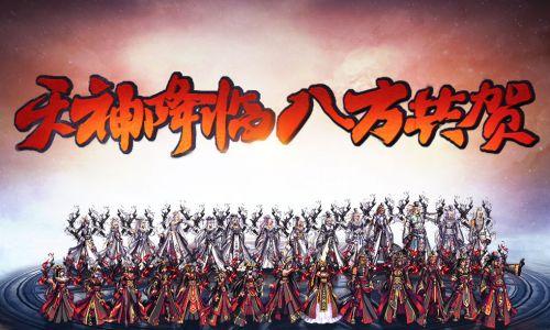 DNF11周年商城更新 东之幻游礼包第二弹