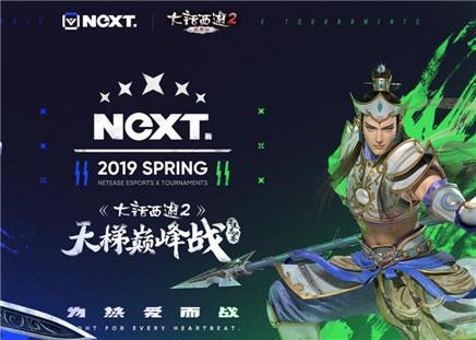 NeXT《大话西游2免费版》春季总决赛战队专访