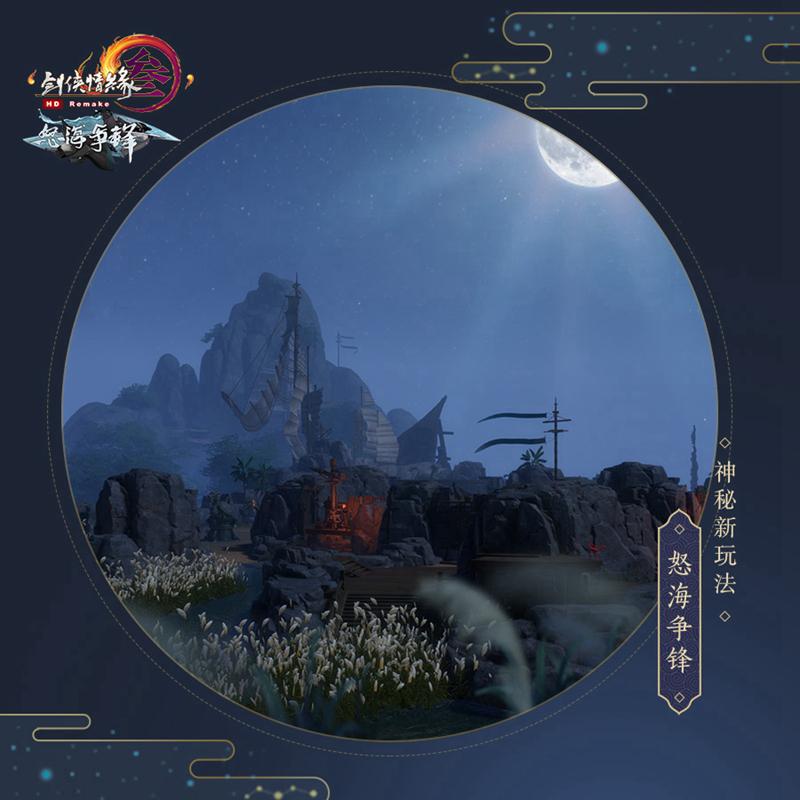 《剑网3》神秘场景爆料 全新玩法猜想