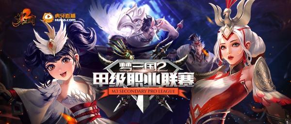 零點3比1力克TOP3 《夢三國2》MSPL夏季總冠軍誕生!