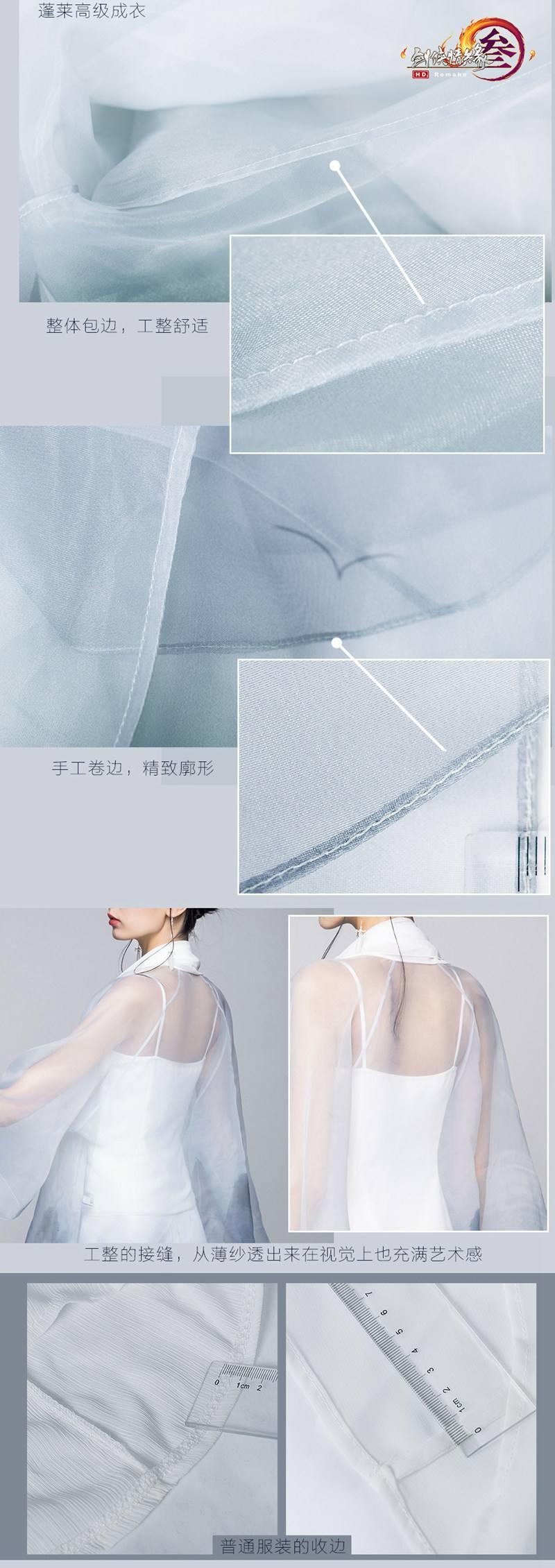 """《剑网3》携手盖娅传说 联名款""""蓬莱""""高级成衣"""