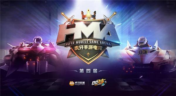虎牙HMA:半决赛即将打响 8位车手谁能晋级QQ飞车总决赛