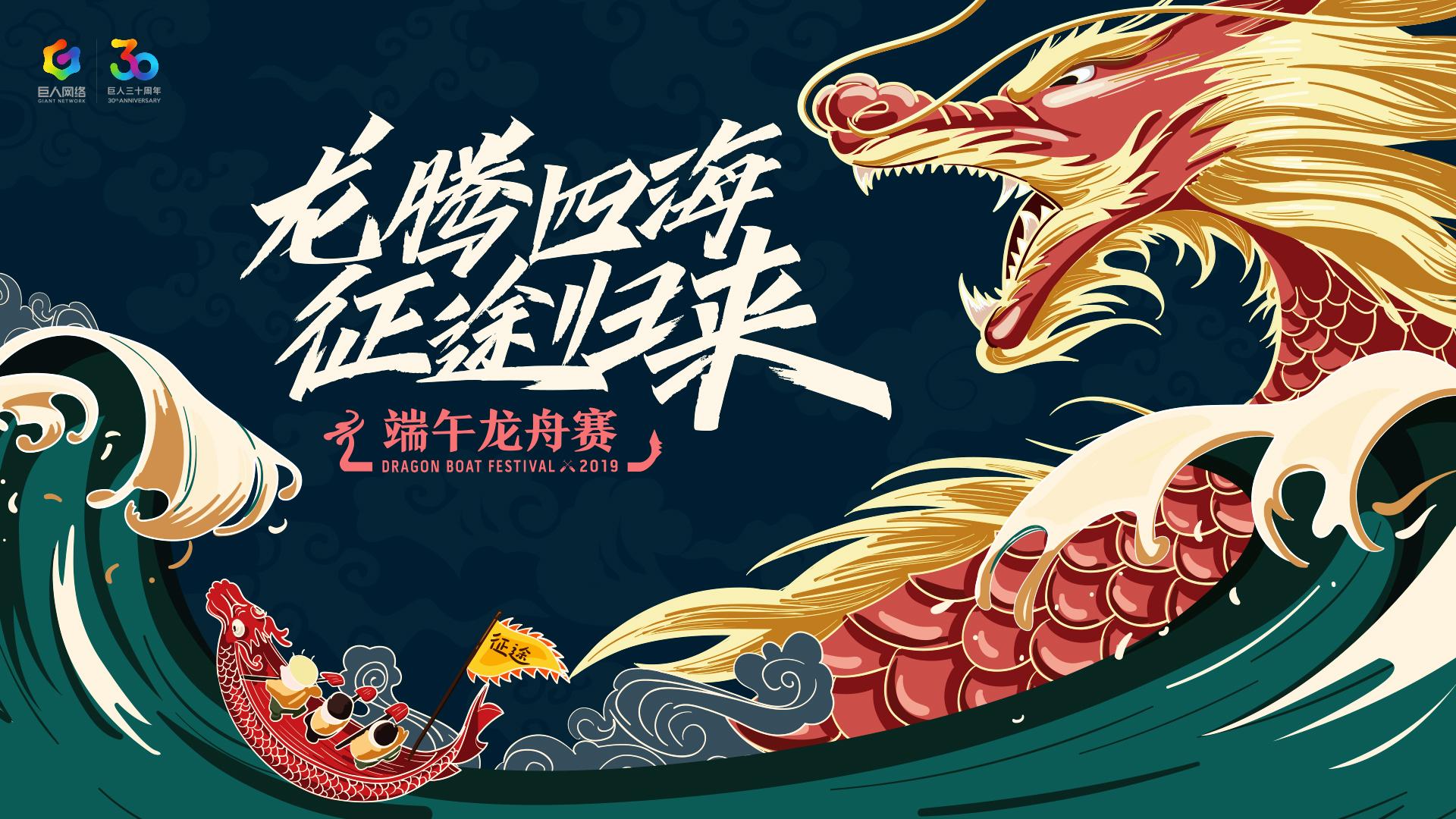 龙腾四海征途归来 征途系列端游龙舟赛今日开赛