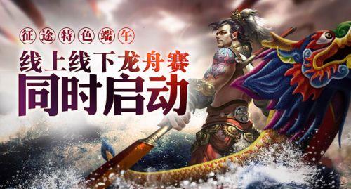 龍騰四海征途歸來 征途系列端游龍舟賽今日開賽