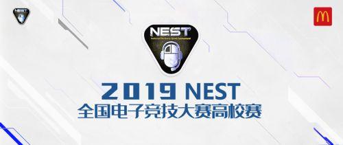 麥當勞牽手2019NEST——開啟電競圓夢之旅