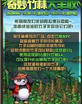 DNF奇妙竹林大丰收活动介绍 奖励玩法攻略