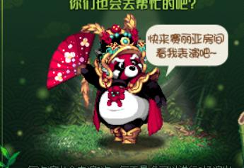 DNF胖达变脸秀奖励介绍 超帅竹林武器装扮