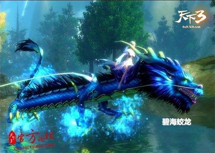 金粽芳香飘,海上蛟龙现!谁才能在《天下3》喜提蛟龙?