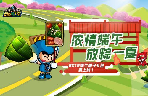 《跑跑卡丁车》庆端午 繁荣山丘龙舟赛开启